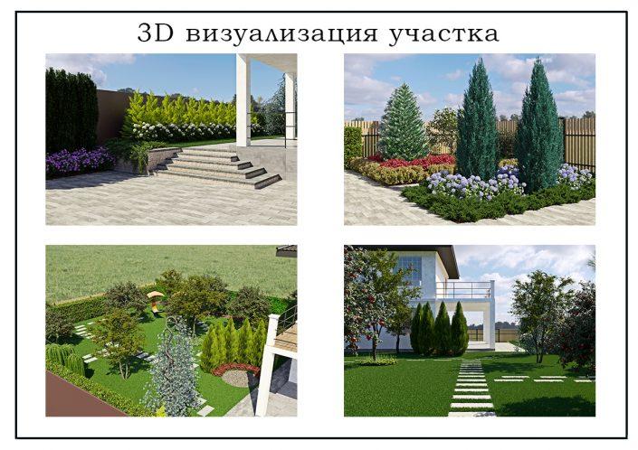 ландшафтный дизайн участка в 3д
