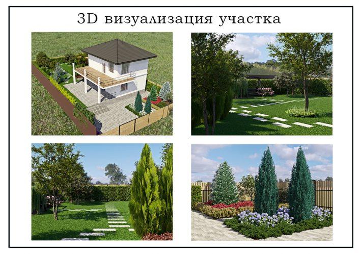 3Д-проект ландшафтного дизайна