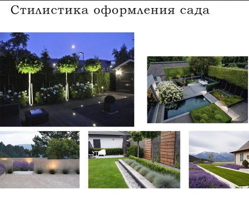 Стилистика оформления сада