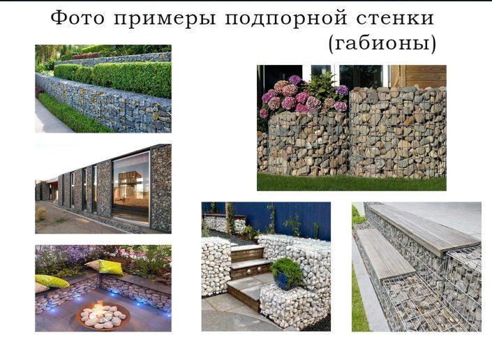 Подпорные стенки из камней (габионы)